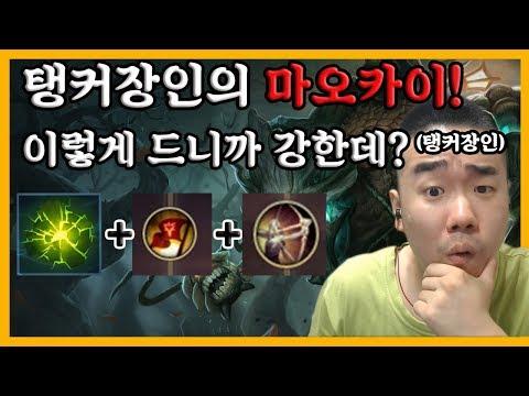 탱커장인의 마오카이! 보조룬 교체후 강력해졌다?!?![시즌7~8 오른장인1위 개리형]