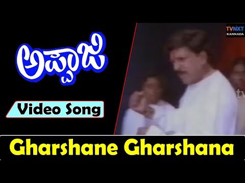 Gharshane Gharshane || Appaji Songs