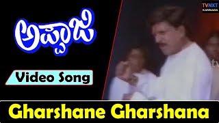 Gharshane gharshane || Appaji songs