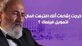 برنامج Sra Ma sra يحاور الفنان القدير عثمان عريوات