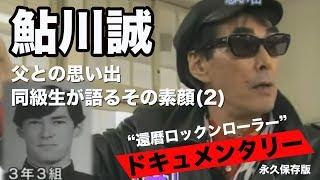 鮎川誠 還暦ロックンローラー2/3 ドキュメント 聞き手:武田鉄矢