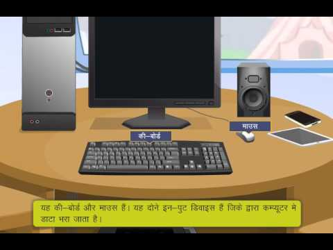 Module 1_Introduction To Digital Devices (Hindi)