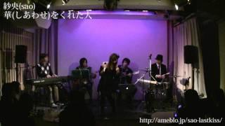 東日本大震災チャリティー交流会での模様です。 http://ameblo.jp/sao-l...