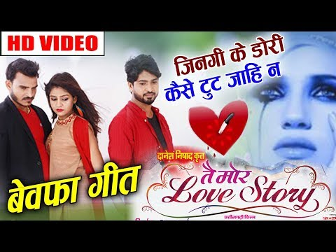 Tai Mor Love Story | Bewafa Geet | Jinagi Ke Dori Kaise | Chhattisgarhi Movie Song | New Cg Film
