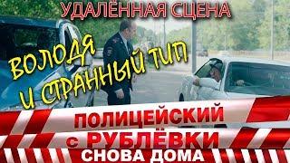 Полицейский с Рублёвки 3. Серия 5. Фрагмент № 2.