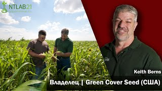 Keith Berns спикер на NTLAB21 | Карбономика - это экономика почвы