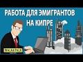 Работа для эмигрантов на Кипре