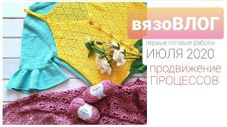 #13// первые готовые работы за июЛь 2020 / продвижение ПРОЦЕССОВ до 12 июля // летнее вязание