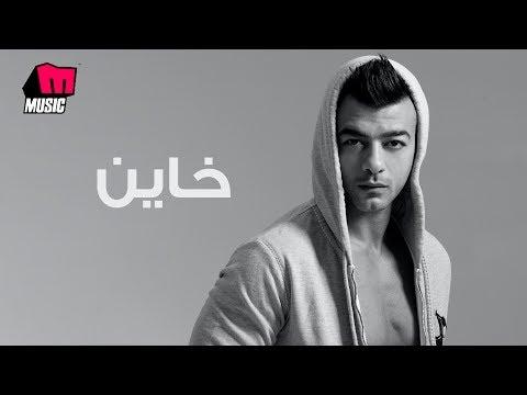 هيثم شاكر - خاين | Haytham Shaker - Khayen