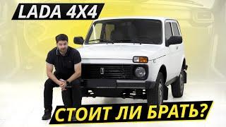 Живучая или сыпучая? Lada 4x4 на вторичном рынке | Подержанные автомобили