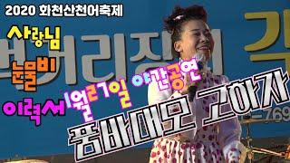 ☃️화천산천어축제 품바대모 고하자품바 1월27일야간공연