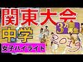 【バスケ★中学】関東大会2019〜女子GOODプレー集〜(もりもり部屋☆Basketball)