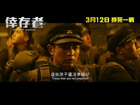 倖存者 (The Battle of Jangsari)電影預告
