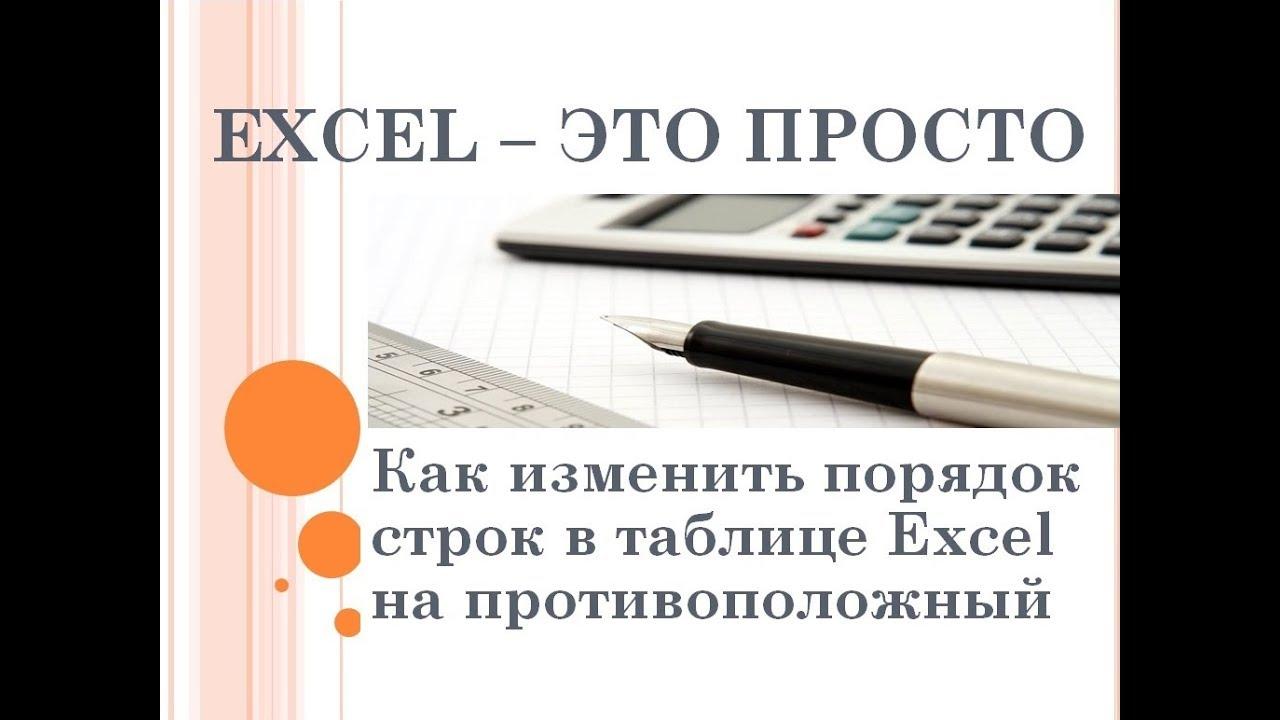 Как изменить порядок строк в таблице Excel на противоположный