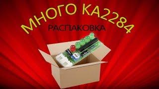 Распаковка KA2284 и много интересного!