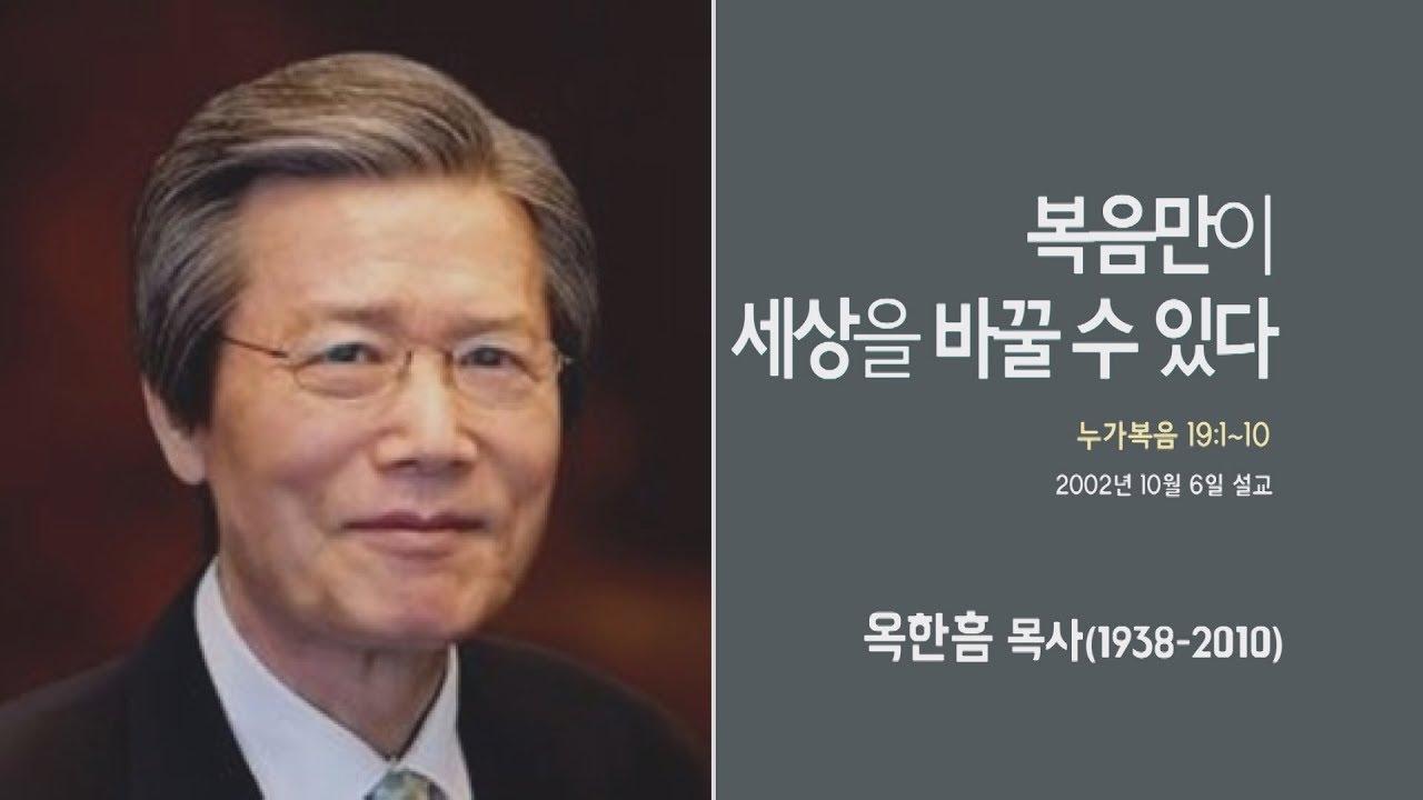 옥한흠 목사 명설교 '복음만이 세상을 바꿀수 있다' 옥한흠목사 강해 37강, 다시보는 명설교 더울림