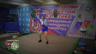 Тяжелая атлетика - детский турнир на День народного единства 2017 (рывок, девушки)