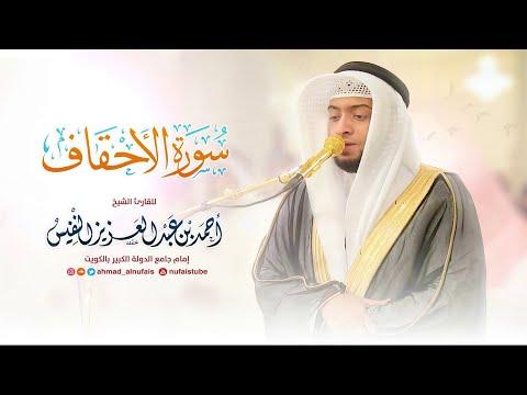 سورة الاحقاف - الشيخ احمد النفيس| Surah Al Ahqaf - Al Sheikh Ahmad Al Nufais