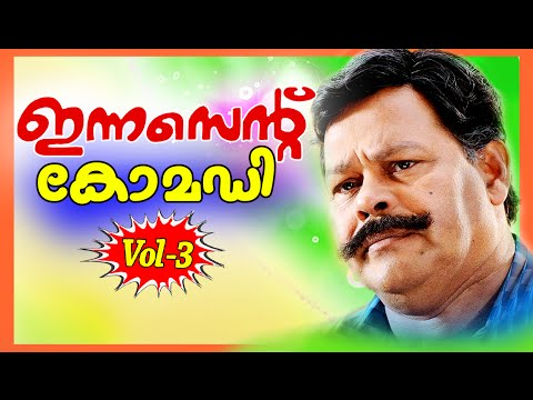 Innocent Comedy Scenes Vol 3 | Nonstop Comedy | Malayalam Comedy Scenes | Dileep, Jagathy Comedy