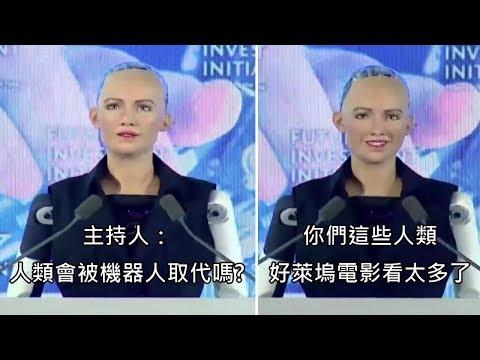 .被 AI 大神炮轟的機器人索菲亞,到底是不是一場騙局?