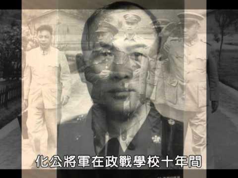 王昇上將生平簡介 34分鐘
