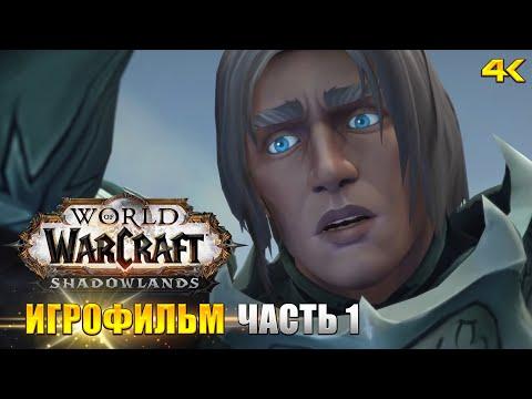 World of Warcraft Shadowlands: Игрофильм. Все синематики и катсцены (KinoGames)