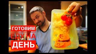 Бросил Пить Как я готовлю еду на день Эпизод 4