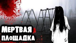 - СТРАШИЛКИ НА НОЧЬ Мертвая площадка