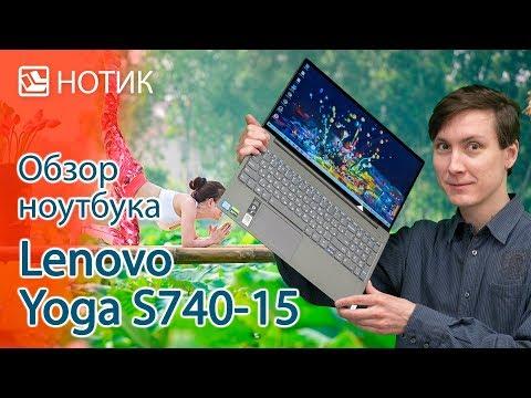 Подробный обзор ноутбука Lenovo Yoga S740-15 - медитируем по полной