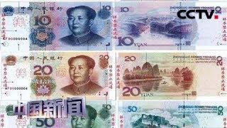 [中国新闻] 中国人民银行:8月30日起发行新版第五套人民币   CCTV中文国际