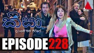 Kisa (කිසා)   Episode 228   09th July 2021   Sirasa TV Thumbnail