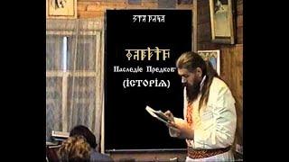 Наслєдіє Прєдковъ (Iсторiѧ). КУРСЪ 1. Урокъ 02-1. Лѣтоисчисления. Асгарды