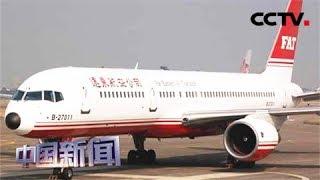 [中国新闻] 台湾远东航空无预警停飞为避免挨罚 台交通部门:远航飞机老旧 飞时超标 存安全隐患 | CCTV中文国际