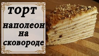 "Торт ""Наполеон"" НА СКОВОРОДЕ)) Проще не придумаешь))"