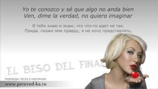 Christina Aguilera El Beso Del Final с переводом Lyrics