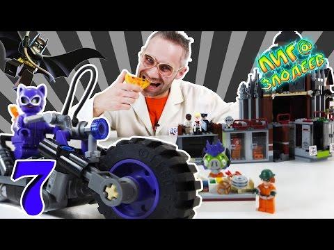 ЖЕНЩИНА КОШКА и ЯДОВИТЫЙ ПЛЮЩ на воле ДОКТОР ЗЛЮ строит Аркхем Обзор LEGO ЛЕЧЕБНИЦА АРКХЕМ Часть 7