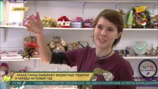 Казахстанцы выбирают бюджетные подарки и наряды на Новый год(Все больше казахстанцев предпочитают минимальные траты бездумным расходам на Новый год. Художники, портны..., 2015-12-22T05:58:33.000Z)