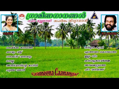 Grameenaganagal | K J Yesudas | Sjatha | Hit songs