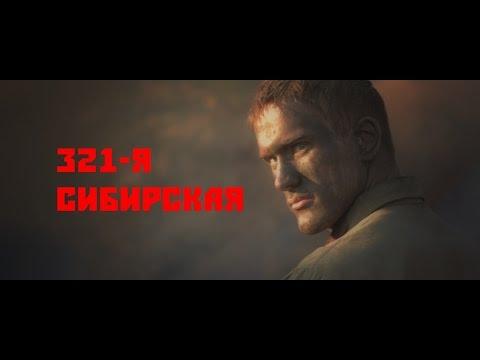 """Х.ф. """"321-я сибирская"""", тизер-2"""
