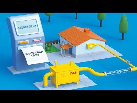 Новый тариф на доставку газа. Открытые встречи Криворожгаз