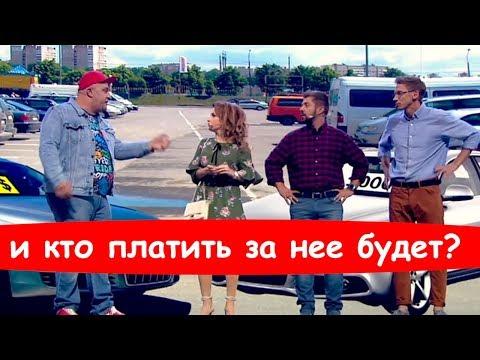 Приколы про ДТП, евробляхи и Украина | Дизель шоу, Дизель студио