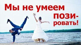 Мы не умеем позировать... Советы фотографа по проведению свадебной фотосессии