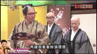 眾多大咖女優特別的演出~~ FB AV男優協会:https://www.facebook.com/AVN...