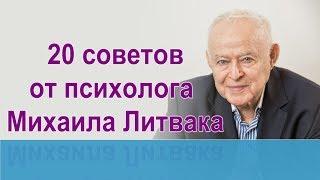 20 советов психолога Михаила Литвака 💎Мудрые цитаты о жизни 20