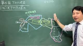 すみません!イスが映り込んでしまいました! 全授業のリスト・書き込み用プリントのダウンロードはこちらです。 https://mundisensei.com/lesson-videos-geography/ 私の ...