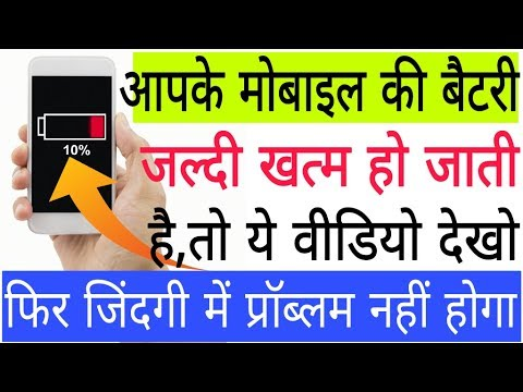 How to solve android phone battery backup problem || 100% solutions tips ||  by Hindi Tutorials