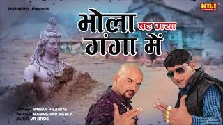 Bhola Bah Gaya Ganga Me   भोला बह गया गंगा में   Pawan Pilania   Rammehar Mahla   New Shiv Bhajan