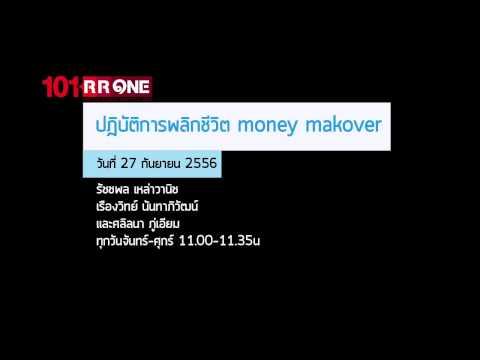 "MoneyMakeOver MoneyMakeOver ตอน ""เตรียมตัวเพื่อการเกษียณหรือยัง"" (27 กันยายน 2556)"