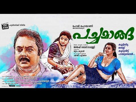 Download Pachamanga Malayalam Movie Official Trailer | Jayesh Mynagappally | Prathap Pothan | Sona