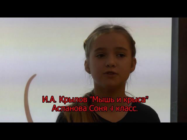 Изображение предпросмотра прочтения – СоняАсланова читает произведение «Мышь и Крыса» И.А.Крылова